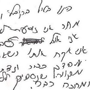 כיצד נזהה סימני מצוקה בכתב היד?