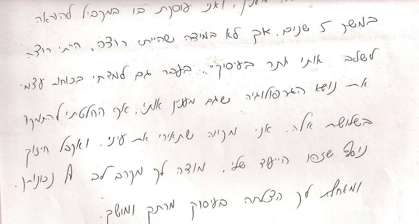 כתב יד של טיפוס מוחצן