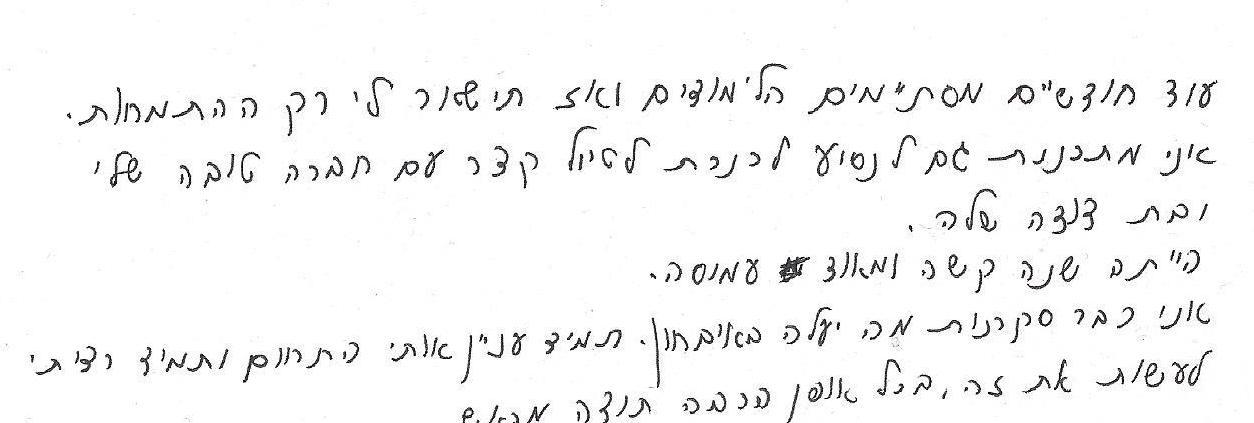 כתב יד של טיפוס מופנם