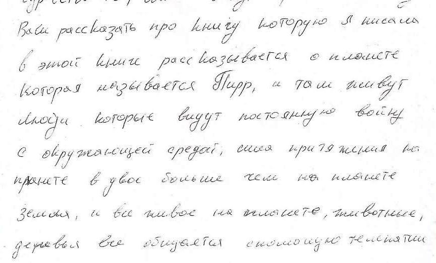 כתב לדוגמא ברוסית