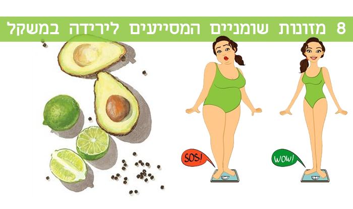 שומן ירידה במשקל